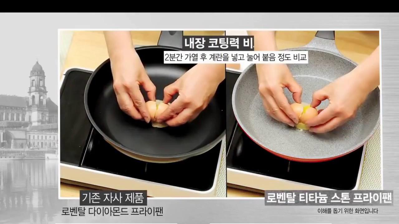 韓國製造 Lowenthal 石塗鍋 - YouTube