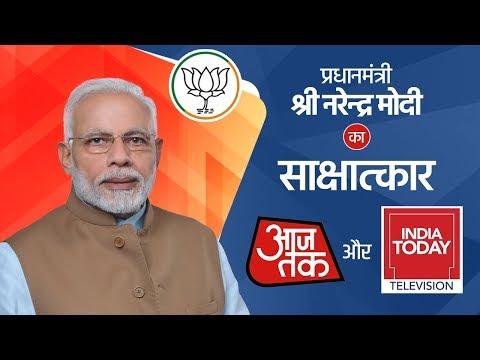 PM Shri Narendra Modi's Interview To Aaj Tak : 26.04.2019