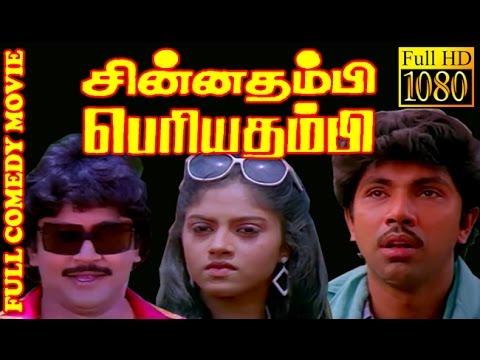 Download Tamil Full Comedy Movie | Chinna Thambi Periya Thambi | Prabhu,Satyaraj, Nathiya | HD Movie
