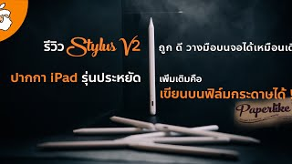 รีวิวปากกา iPad รุ่น Stylus V2   วางมือบนหน้าจอได้   เขียนบนฟิล์มกระดาษได้   ปากการาคาถูกและดีมีจริง
