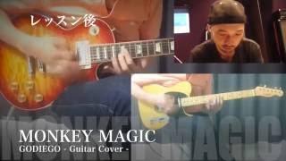 ギターレッスンに「1年間」通った結果。。。本当にうまくなれるのか徹底検証!! thumbnail