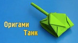 Как сделать оригами танк из бумаги своими руками