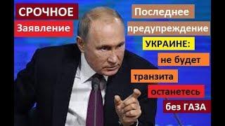 ПУТИН: Украина полностью ОСТАНЕТСЯ БЕЗ ГАЗА в случае прекращения транзита