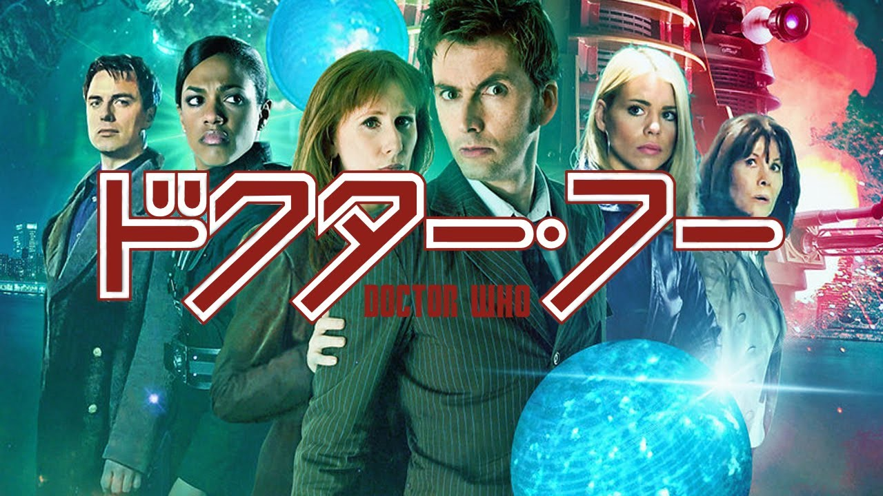 What If DOCTOR WHO Had An Anime OP?【The Stolen Earth Arc】