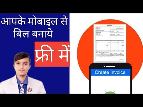 Free Billing App For Android Mobile | Mobile Se Bill Banaye