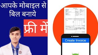 Free Billing App for Android Mobile | Mobile se bill Banaye