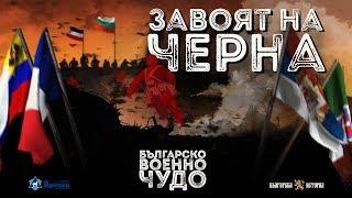 Българско военно чудо: Завоят на Черна