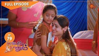 Abiyum Naanum - Ep 79 | 27 Jan 2021 | Sun TV Serial | Tamil Serial
