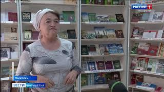 Первая модельная библиотека открылась в Зязиков Юрте