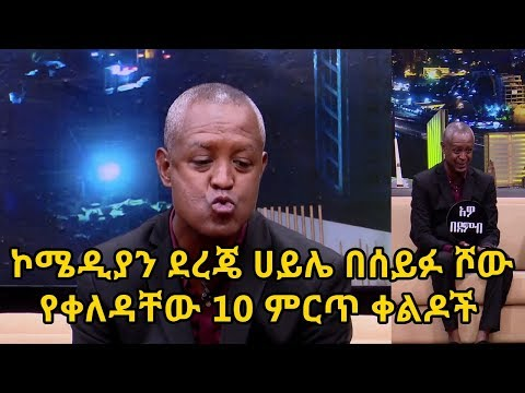 Seifu On EBS ፡ Comedian Dereje Haile comedy on Seifu On EBS