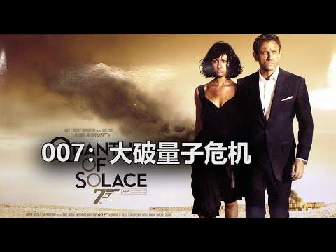 《007大破量子危机》这一部可以叫做邦德为爱复仇记
