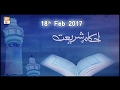 Ahkam E Shariat - 18th February 2017 - Ary Qtv video