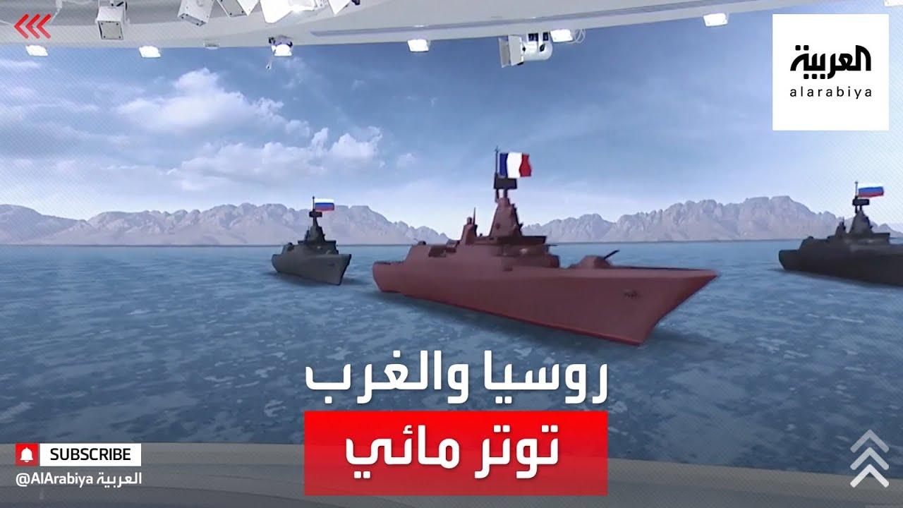 عودة أجواء الحرب الباردة بين روسيا والغرب في البحر الأسود  - نشر قبل 27 دقيقة