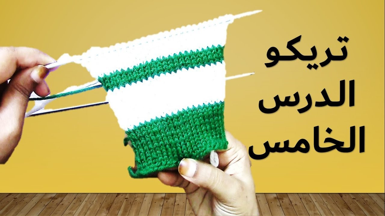58dba920d766c تريكو للمبتدئين غرزة بلوفر مع حنان جمعه - YouTube