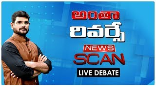 అంతా రివర్సే | News Scan LIVE Debate With Murthy | 17th August 2019 | TV5 News