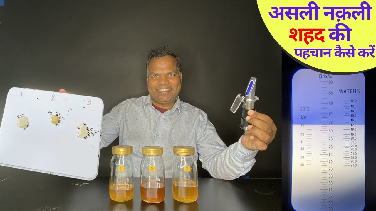 12 Test असली नक़ली शहद की पहचान करे Real-Fake Honey - How can you tell the difference Refractometer