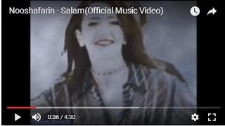 Nooshafarin - Salam نوش آفرین - سلام