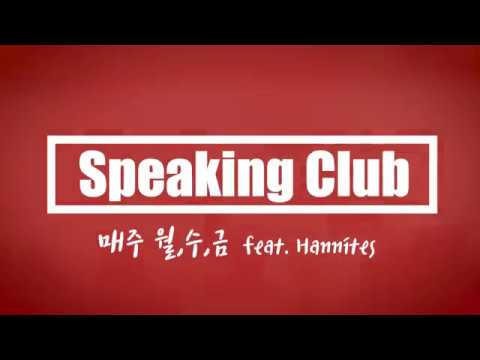 Speaking Club Intro