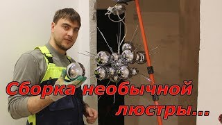 Збірка незвичайної люстри... | Ремонт квартир під ключ в Брянську