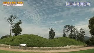 中学生ふるさと発見塾~柳田布尾山古墳~