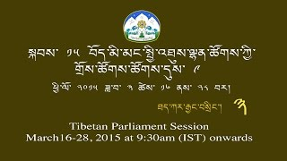 Day1Part3: Live webcast of The 9th session of the 15th TPiE Proceeding from 16-28 March 2015