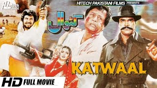 SULTAN RAHI IN & AS KATWAAL (FULL MOVIE) - OFFICIAL PAKISTANI MOVIE