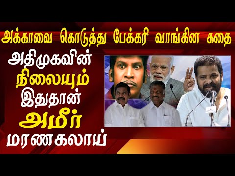 Ameer takes on ADMK on naming Central Railway Station as Dr MGR railway station tamil news live    While speaking at a private event director Ameer said Narendra Modi has given a name to oo railway station as doctor MGR railway station and completely taken  aiadmk party from edapadi palanisamy and o panneerselvam.  he also made fun of this event by comparing it Tu Vadivelu joke on on the Bakery  ameer, director ameer, director ameer speech, amir director, ameer, sunnews live    for tamil news today news in tamil tamil news live latest tamil news tamil #tamilnewslive sun tv news sun news live sun news   Please Subscribe to red pix 24x7 https://goo.gl/bzRyDm  #tamilnewslive sun tv news sun news live sun news