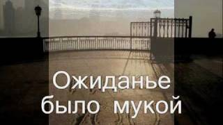 """Сколько долгих дней"" -СТЕЛЛА текст слова"