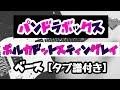 【TAB譜付き】パンドラボックス(Pandorabox)- ポルカドットスティングレイ(POLKADOT STINGRAY) ベース(Bass)