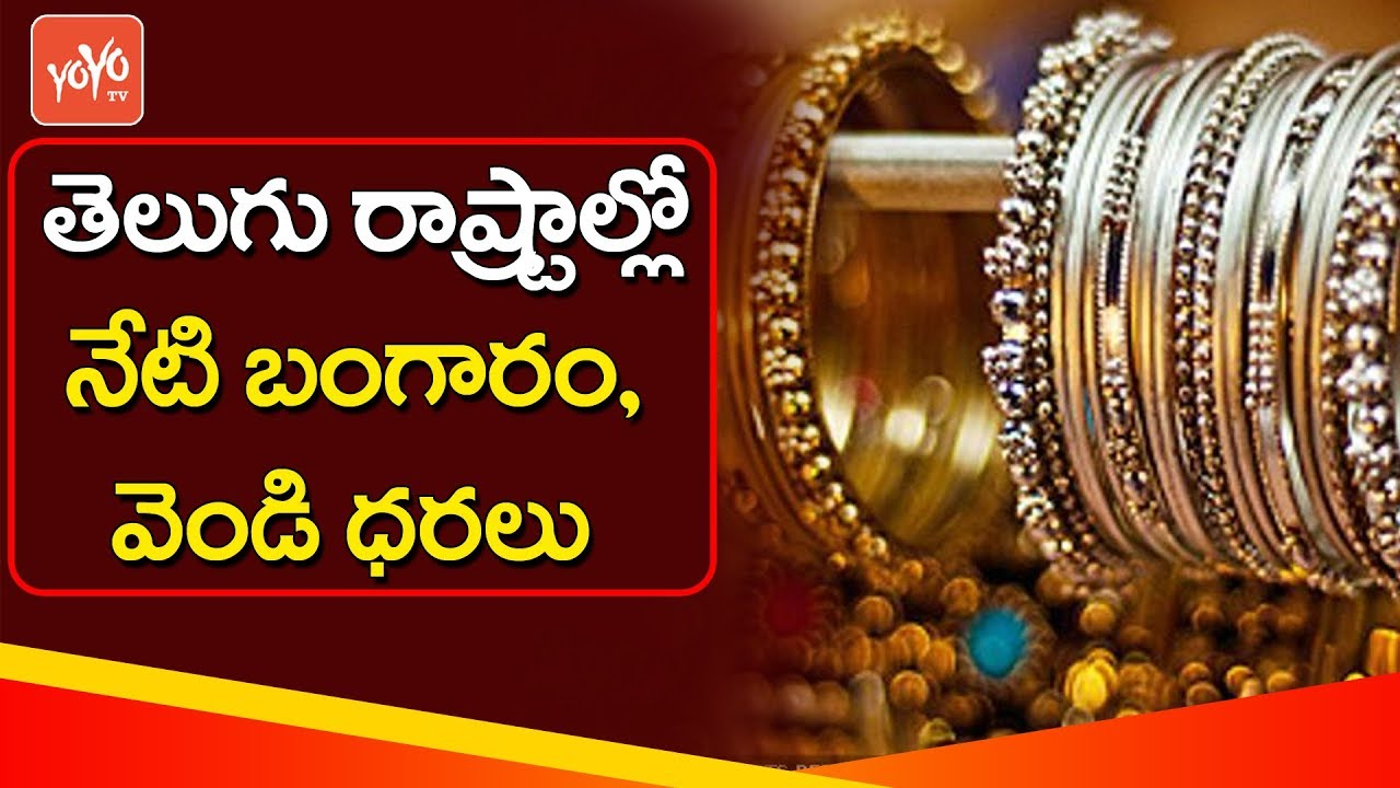 Gold And Silver Rates Today In Telangana Andhra Pradesh Price Hike Yoyo Tv Channel