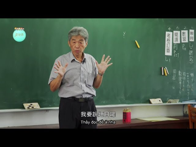 11.林宜城‧愛學網名人講堂(越南文字幕)