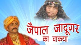 Jaipal Jadugar Ka Waqiya | Karishma-E-Khwaja Ghareeb Nawaz | M.Shafeeq | Miracle of Khwaja