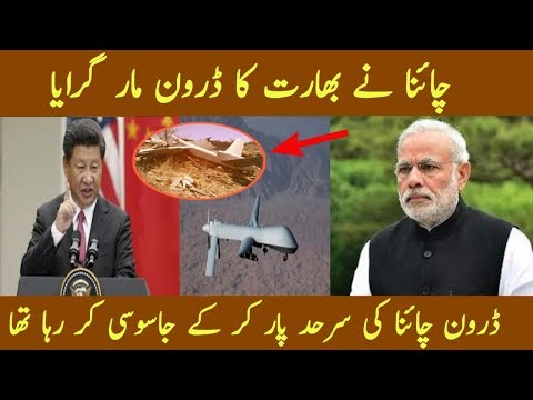 Indian Drone In Chinese Air Space |What China Did With Indian Drone In Their Air Space