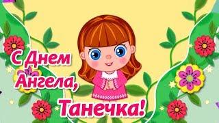 День Ангела Татьяны! Татьянин День! Красивые Поздравления с Днем Татьяны! Именины Татьяны