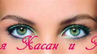 Твои зелёные глаза
