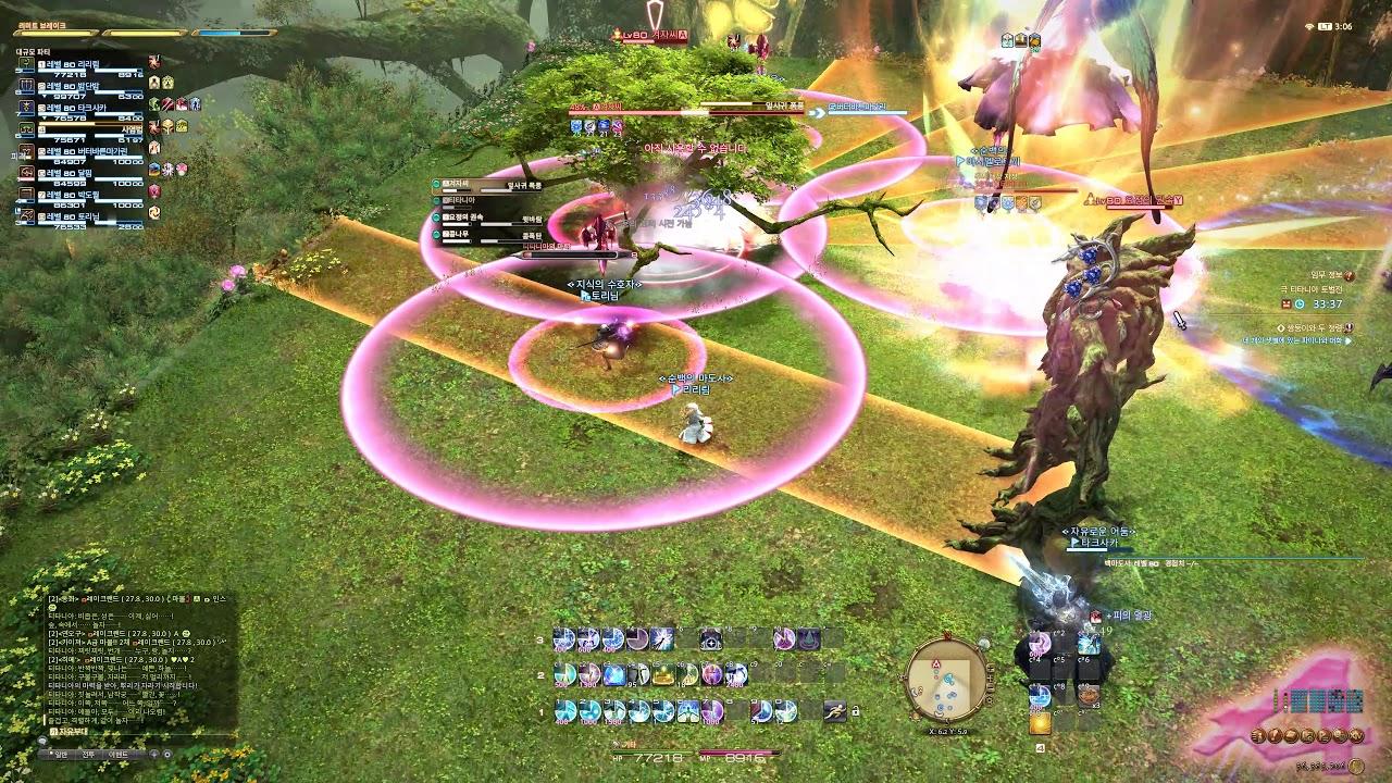 [Final Fantasy XIV / 파이널판타지14] 극 티타니아 토벌전 백마도사