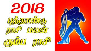 2018 NEW YEAR RASI PALAN - Kumbha Rasi (Aquarius)