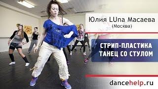 №614.1 Стрип-пластика. Танец со стулом. Юлия LUna Масаева, Москва(Методика может быть использована для преподавания в танцевальных студиях и школах, а также для домашнего..., 2014-05-12T05:27:21.000Z)