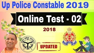 Up Police Constable Online Test || Online Test For Up Police Constable