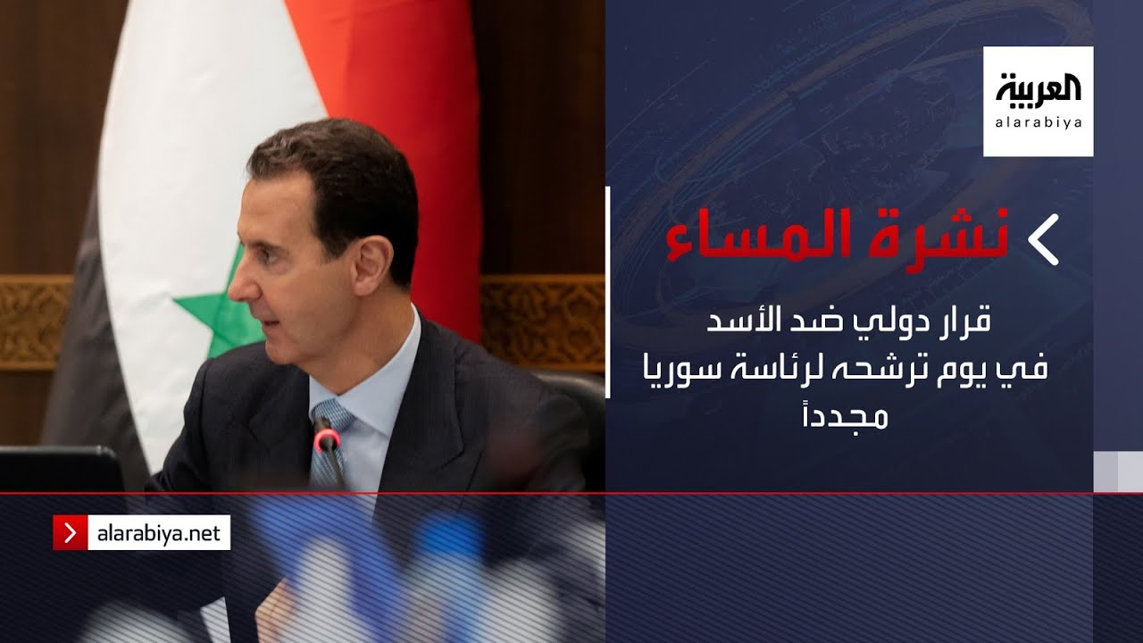 نشرة المساء | قرار دولي ضد الأسد في يوم ترشحه لرئاسة سوريا مجدداً  - نشر قبل 17 دقيقة
