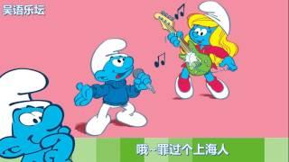 吴语歌曲《蓝精灵之歌》上海话 - The Smurfs(Wu Chinese - Shanghainese)