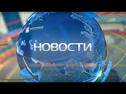 НОВОСТИ недели 25.11.2019 I Телеканал Долгопрудный