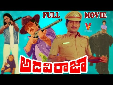 ADAVI RAJA | TELUGU FULL MOVIE | SOBHAN BABU | RADHA | V9 VIDEOS