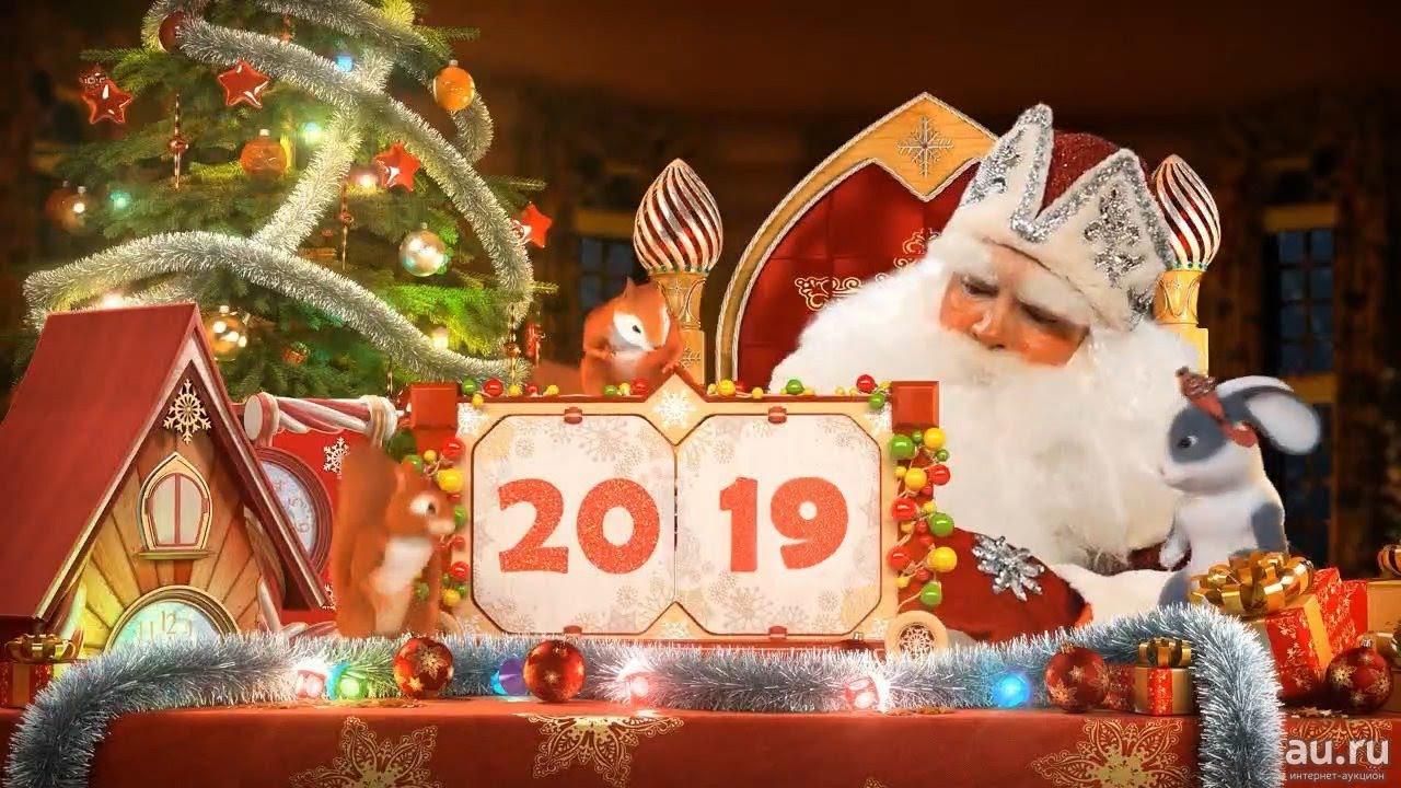 Посмотреть видео поздравление с новым годом