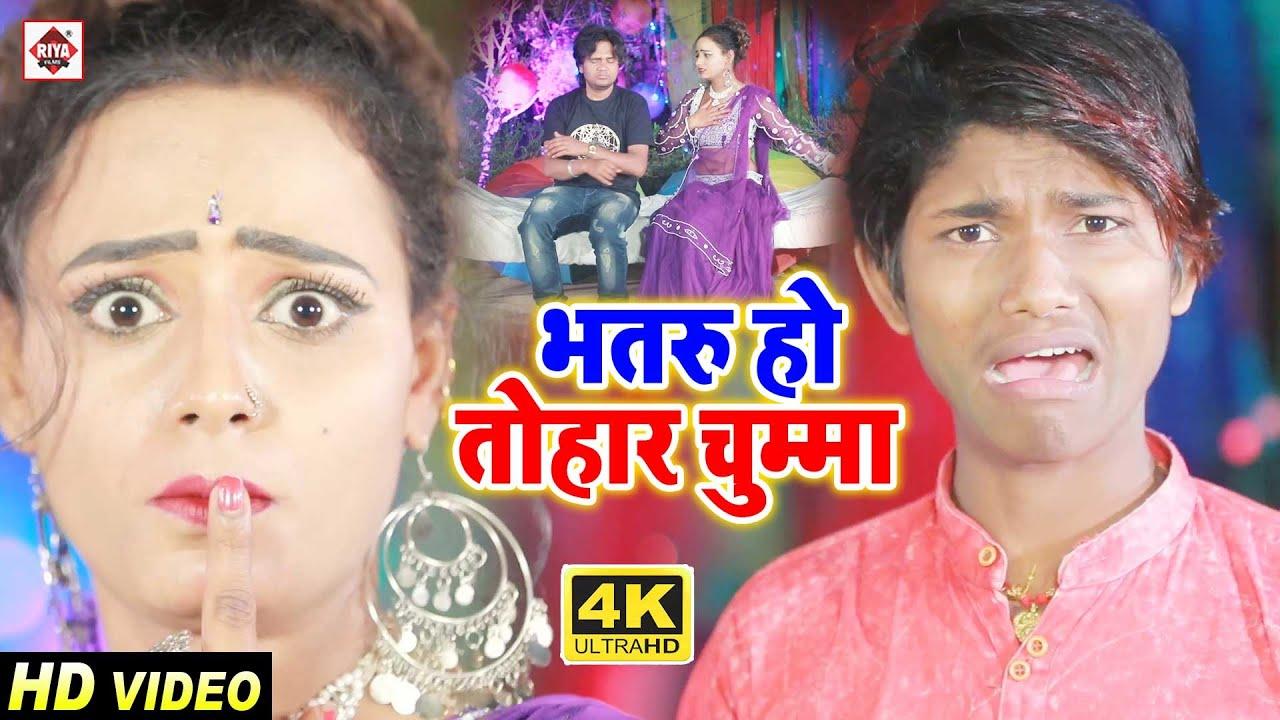 #VIDEO_SONG - #Ankit Akela | भतरु हो तोहार चुम्मा | Bhataru Ho Tohar Chuma #SuperHit Video Song 2020