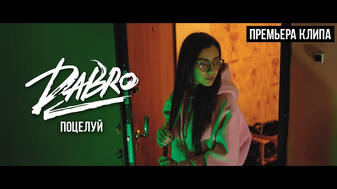 Dabro - Поцелуй (Official video)