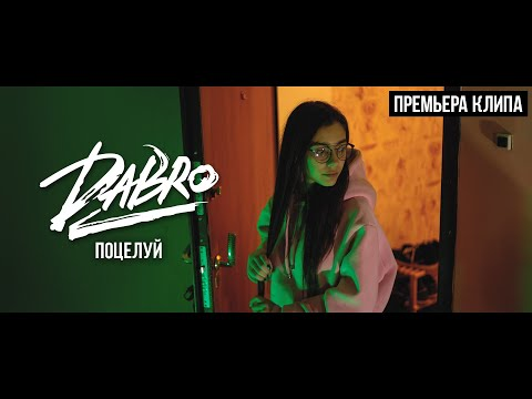 Dabro - Поцелуй (Official Video)