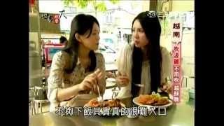 世界那麼大 - 越南南部 - 胡志明市的台妹