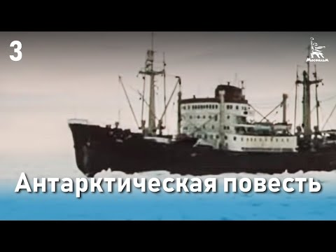 Антарктическая повесть, 3-я серия (драма, реж. Сергей Тарасов, 1979 г.)