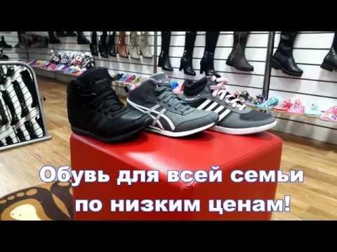 Магазины распродажи одежды и обуви «Смешные цены»